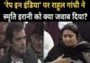 'रेप इन इंडिया': माफी की मांग पर राहुल का जवाब