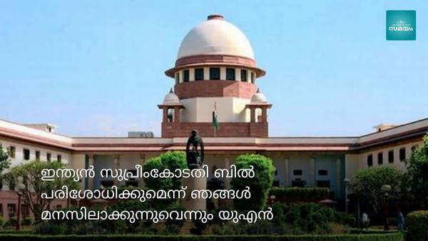 un says indian citizenship law discriminatory against muslims