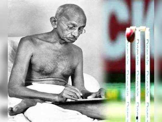महात्मा गांधी आणि क्रिकेट