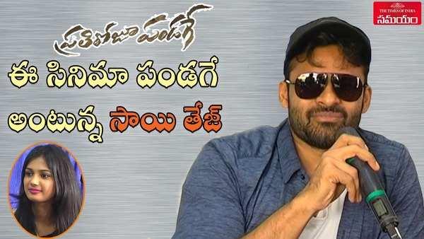 sai dharam tej interview about prathi roju pandaage movie