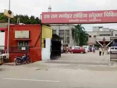 लोहिया हॉस्पिटल (फाइल फोटो)