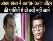 अक्षय खन्ना ने बताया, करण जौहर की पार्टियों में क्यों नहीं जाते