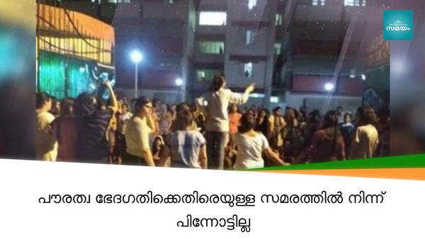 caa protests jamia millia islamia university closed