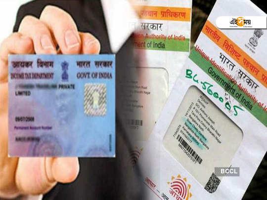 Mandatory to link PAN-Aadhaar by December 31, says I-T department