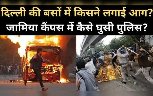 दिल्ली की बसों में किसने लगाई आग? जामिया कैंपस में कैसे घुसी पुलिस?