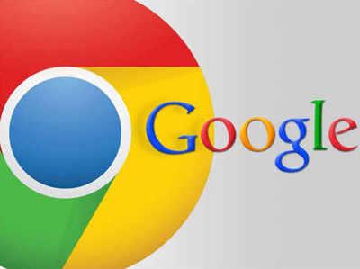 गूगल क्रोम