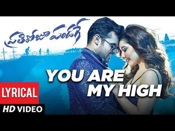 you are my high lyrical video from prati roju pandaage