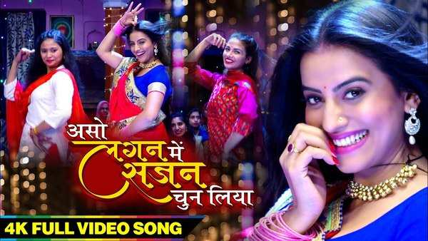 watch new hd bhojpuri video song aso lagan me sajan chun liya from lagan me sajan album