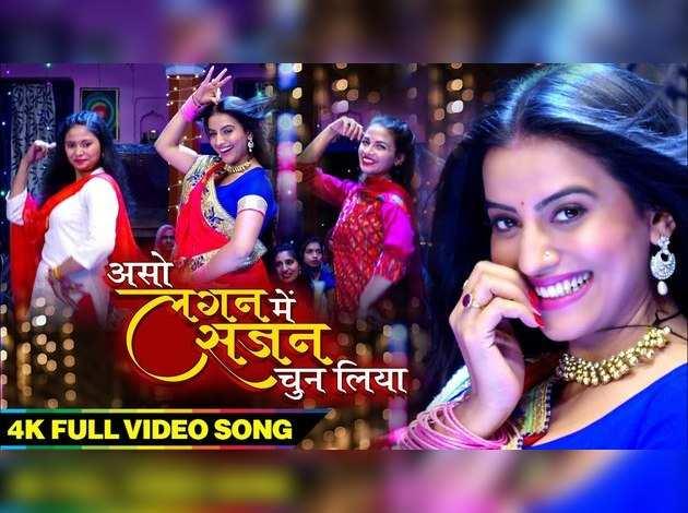 देखें ,अक्षरा सिंह का नया भोजपुरी गाना 'असो लगन में सजन चुन लिया'