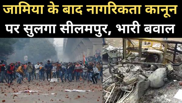 citizenship amendment protest turns violent in delhis seelampur