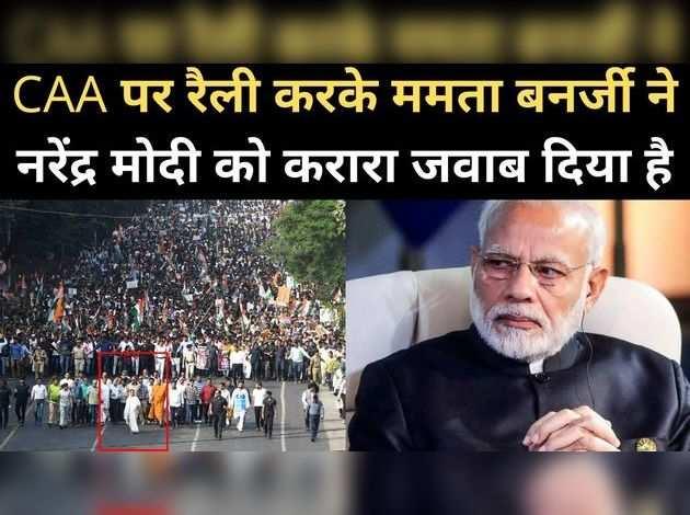 CAA पर रैली करके ममता ने नरेंद्र मोदी को करारा जवाब दिया है