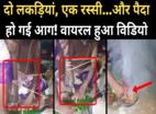 सोशल स्यापा: लकड़ी और रस्सी से पैदा की आग, विडियो वायरल
