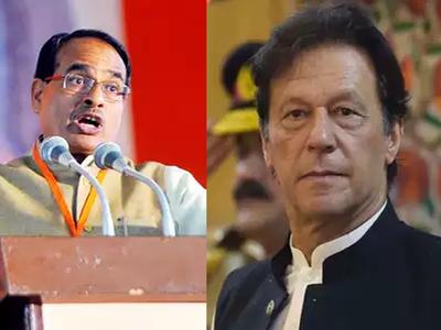शिवराज ने उड़ाया इमरान खान का मजाक