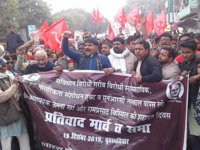 प्रतिवाद मार्च में शामिल लोग