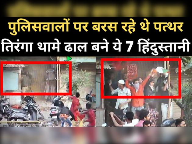 पत्थरबाजी में पुलिस की ढाल बन गए 7 हिंदुस्तानी