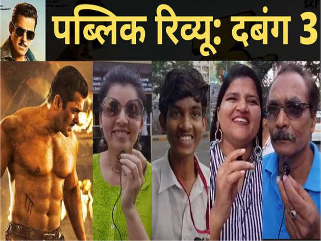 देखिए, पब्लिक को कैसी लगी सलमान खान और सोनाक्षी स्टारर 'दबंग 3'