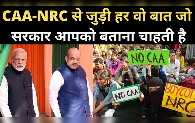 CAA-NRC से जुड़ी हर वो बात, जो सरकार आपको बताना चाहती है