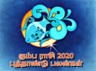 aquarius sign 2020 yearly horoscope in tamil kumbam rasi varuda palan