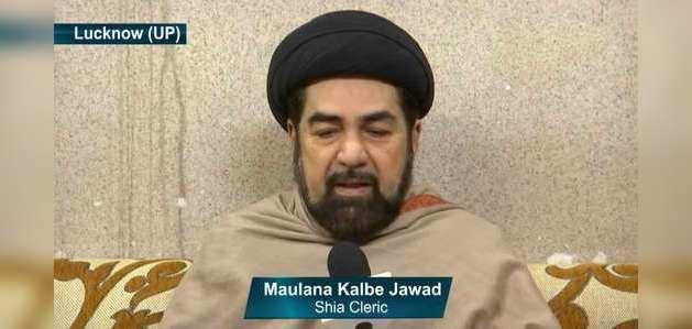 मौलाना कल्बे जव्वाद बोले, 'एनआरसी-सीएए अलग-अलग चीजें, मुसलमानों को कोई खतरा नहीं'