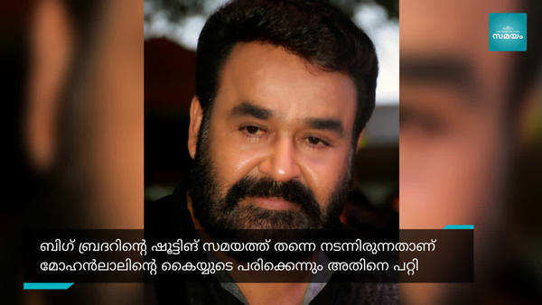 anoop menon about mohanlals hand surgery facebook post goes viral