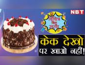 विचित्र किंतु सत्य: कैसा दिखता है 141 साल पुराना केक?