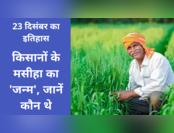 23 दिसंबर का इतिहास: किसानों के 'मसीहा' का जन्म