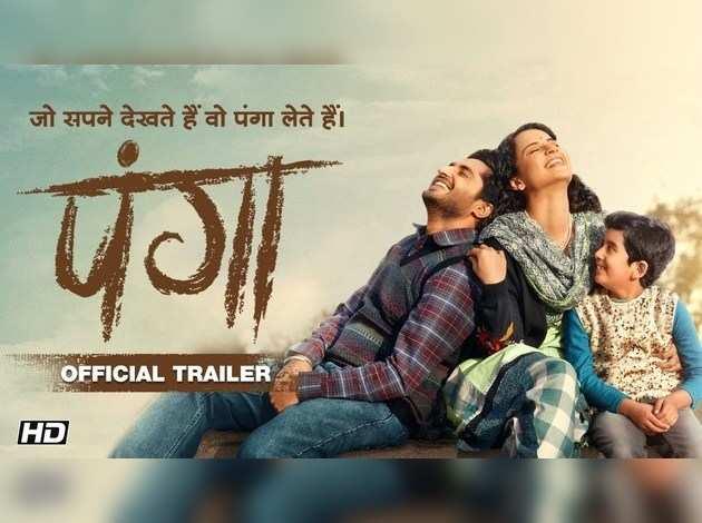 फिल्म 'पंगा' का ऑफिशल ट्रेलर