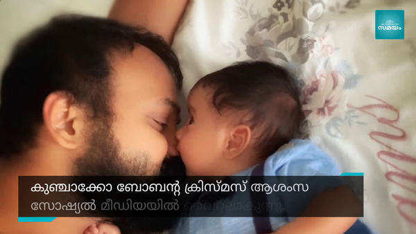 kunchacko boban christmas wish goes viral