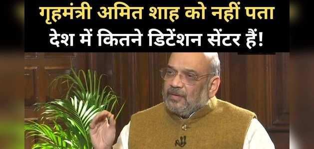 गृहमंत्री अमित शाह को नहीं पता देश में कितने डिटेंशन सेंटर हैं!