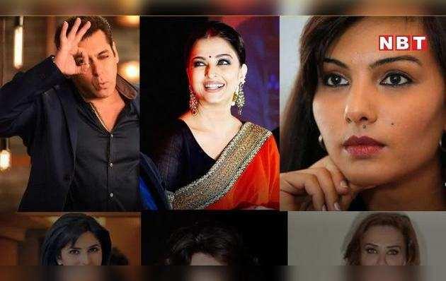 लंबी रही है सलमान खान की गर्लफ्रेंड्स की लिस्ट