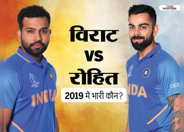 रोहित vs विराट: 2019 में रनों की रेस, भारी कौन?
