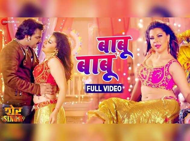 रिलीज हुआ पवन सिंह के भोजपुरी गाने 'बाबू बाबू' का ऑफिशल विडियो