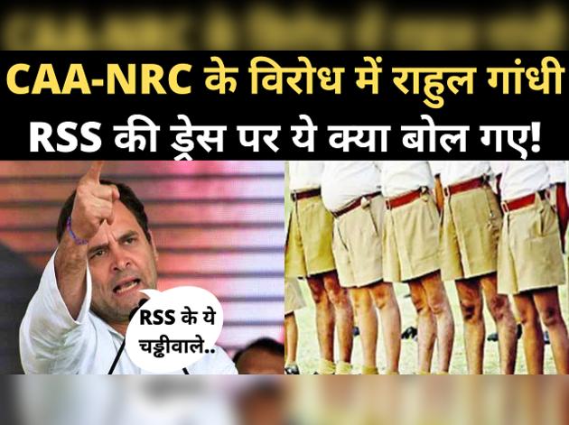 RSS के चड्ढीवाले असम को नहीं चलाएंगे: राहुल गांधी