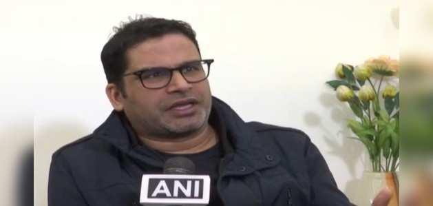 जदयू कर रही NRC का विरोध, CAB का समर्थन हो सकती है नीतीश कुमार की मज़बूरी: प्रशांत किशोर