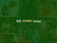 मटा सन्मान २०२० : टीव्ही मालिका विभाग