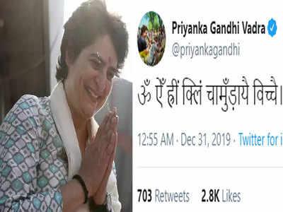 प्रियंका गांधी के ऑफिशल ट्विटर अकाउंट से ट्वीट