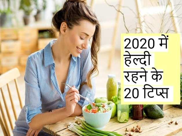 New Year 2020 में हेल्दी रहने के टॉप 20 टिप्स