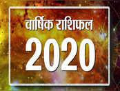 राशिफल 2020ः नए साल में बदलेंगे कई प्रमुख ग्रह, जानें राशियों पर प्रभाव