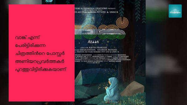 director vk prakashs daughter kavya prakash directorial debut vaanku movie