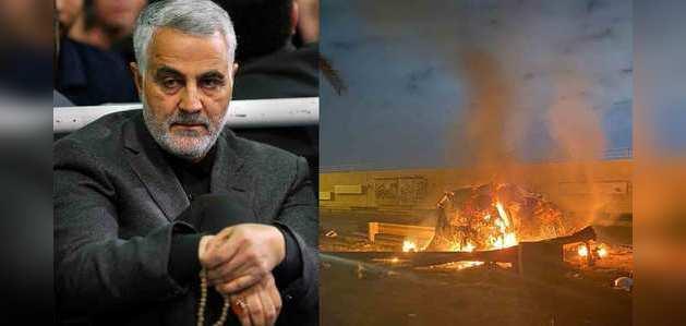 अमेरिकी हमले में ईरानी जनरल कासिम सुलेमानी की मौत