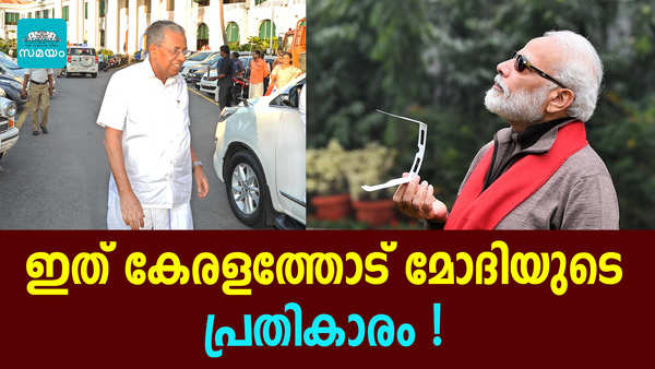 the center also dropped the kerala tableau from the republicdayparade the sanction for west bengal and maharashtra was already refused and the report says that kerala has been rejected in the third round of inspection