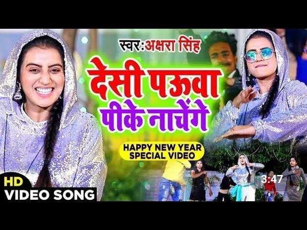 अक्षरा सिंह ने रिलीज किया अपना धमाकेदार भोजपुरी गाना 'देसी पऊवा पीके नाचेंगे'