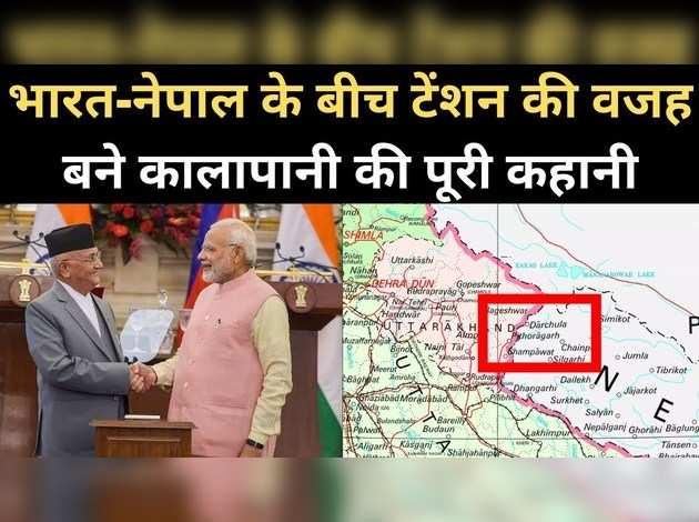 समझिए, क्या है कालापानी विवाद जिसकी अहमियत भारत के लिए डोकलाम जैसी है लेकिन नेपाल उसे अपना इलाका बताता है...