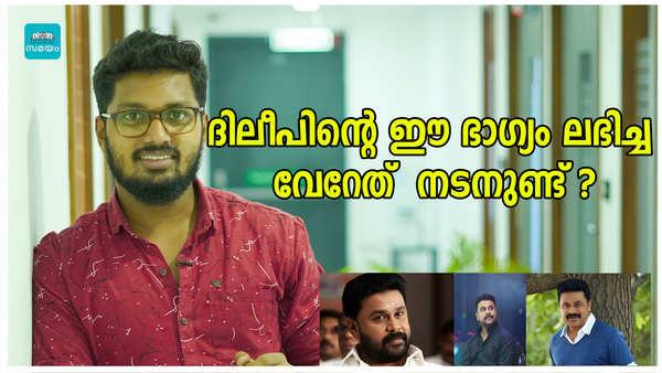 dileep and urvashi to act together after three decades as hero and heroine in nadirsha directorial malayalam movie kesueeveedintenadhan