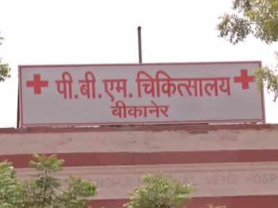 बीकानेर का पीबीएम अस्पताल