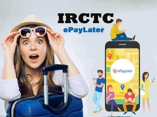 IRCTC Pay Later सर्विस: ऐसे बुक कीजिए ट्रेन टिकट, पैसे देने होंगे बाद में