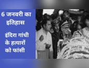 6 जनवरी: इंदिरा गांधी के हत्यारों को फांसी.