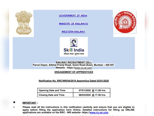 railway apprentice job apply online