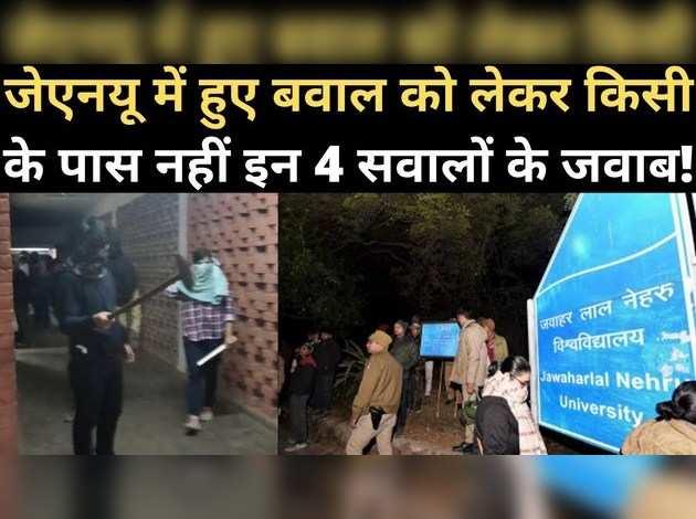ना पुलिस, ना प्रशासन, ना सरकार... JNU में हुई हिंसा से जुड़े इन 4 सवालों का जवाब किसी के पास नहीं, देखिए