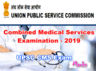 union public service commission has released upsc cdse 2019 marks details check marks here